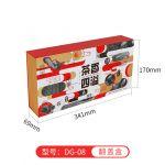 东莞DG-08茶叶通用定制翻盖盒